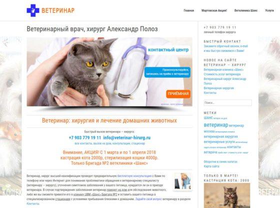 сайт ветеринарного врача, хирурга Александра Полоза veterinar-hirurg.ru