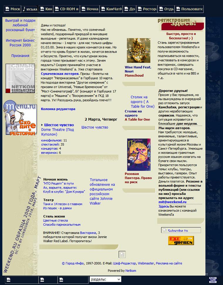 www.weekend.ru образца 2000 года